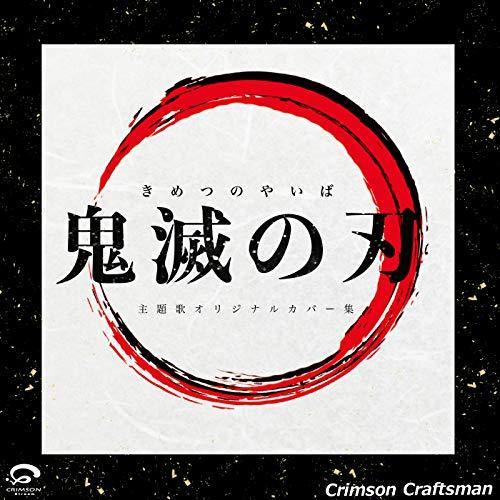from the edge 鬼滅の刃 エンディングテーマ(バック演奏編)