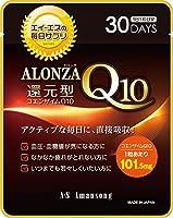 ALONZA還元型Q10