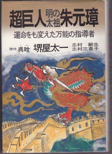 超巨人 明の太祖・朱元璋―運命をも変えた万能の指導者