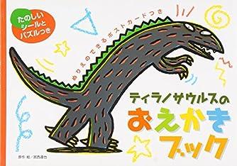 ティラノサウルスのおえかきブック (かわいいおえかきシリーズ)