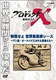 プロジェクトX 挑戦者たち 制覇せよ 世界最高峰レース~マン島・オートバイにかけた若...[DVD]