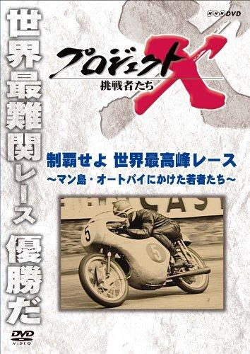 プロジェクトX 挑戦者たち 制覇せよ 世界最高峰レース ~マン島・オートバイにかけた若者たち~ [DVD]
