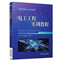 Electrical Engineering Training Course(Chinese Edition)