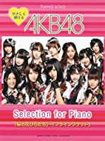 ピアノソロ やさしく弾ける AKB48 Selection For Piano「桜の花びらたち」~「フライングゲット」