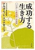 成功する生き方 「シガーラ教誡経」の実践 (角川文庫)