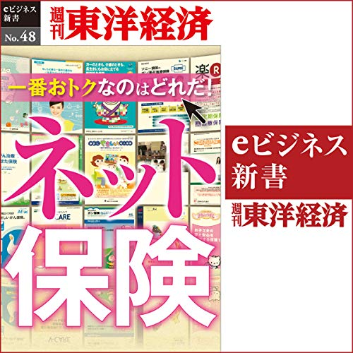 一番おトクなのはどれだ! ネット保険 (週刊東洋経済eビジネス新書 No.48) cover art