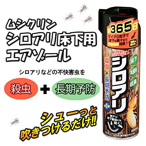 イカリ消毒『ムシクリンシロアリ床下用エアゾール480ml』