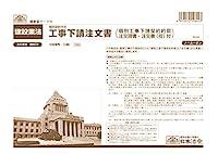 日本法令 工事下請注文書(個別契約方式)建設29
