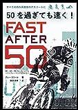 50を過ぎても速く!