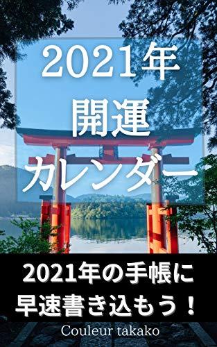 2021年開運カレンダー