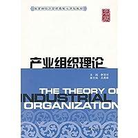 产业组织理论