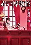 赤い博物館 (文春文庫)