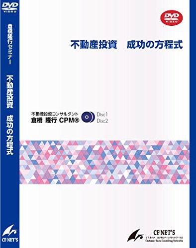 不動産投資成功の方程式[DVD]