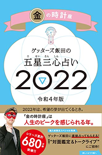 ゲッターズ飯田の五星三心占い 2022 金の時計座