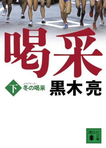 冬の喝采(下) (講談社文庫)