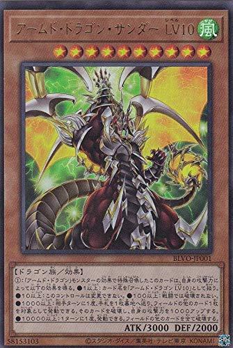 遊戯王 BLVO-JP001 アームド・ドラゴン・サンダー LV10 (日本語版 ウルトラレア) ブレイジング・ボルテックス
