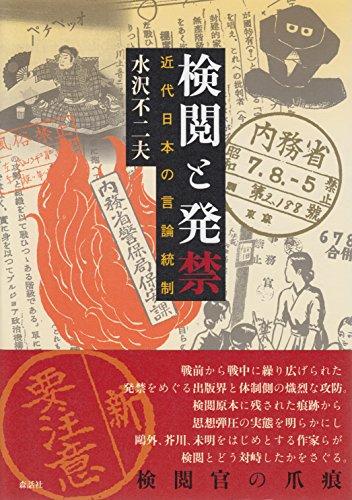 検閲と発禁: 近代日本の言論統制