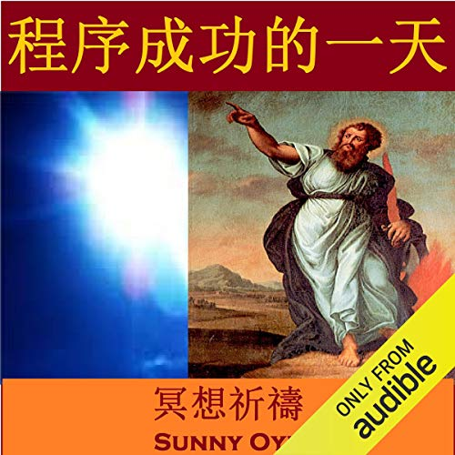 Program Your Day For Success (Chinese) - Meditational Prayers cover art