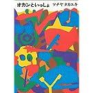 オカンといっしょ (文春e-book)