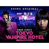 TOKYO VAMPIRE HOTEL 予告篇
