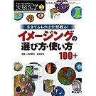 実験医学増刊 Vol.36 No.20 生きてるものは全部観る!  イメージングの選び方・使い方100+