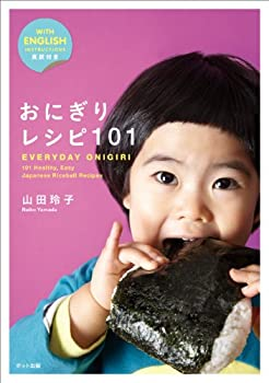 Everyday Onigiri 101  Healthy Easy Japanese Riceball Recipes