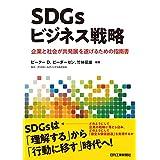 SDGsビジネス戦略-企業と社会が共発展を遂げるための指南書-