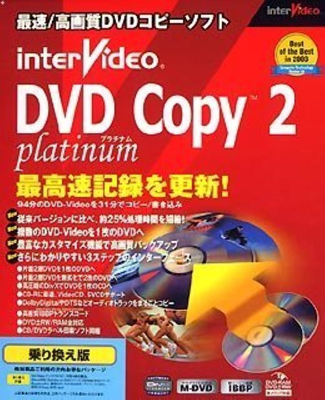 ネズミ楽観考古学的なInterVideo DVD Copy 2 Platinum 乗り換え版