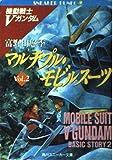 機動戦士Vガンダム〈2〉マルチプル・モビルスーツ (角川文庫―スニーカー文庫)