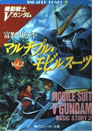 機動戦士Vガンダム〈2〉マルチプル・モビルスーツ (角川文庫―スニーカー文庫)の詳細を見る