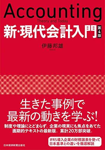 新・現代会計入門 第4版