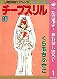 チープスリル【期間限定無料】 1 (マーガレットコミックスDIGITAL)