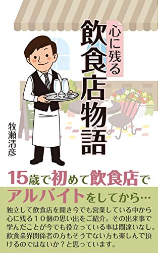 An unforgettable restaurant story (Japanese Edition)