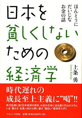 日本を貧しくしないための経済学―ほんとうにだいじなお金の話