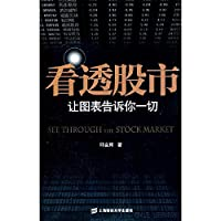 Stock chart tells you to see through all the(Chinese Edition)