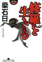 表紙: 修羅を生きる (幻冬舎アウトロー文庫) | 梁石日