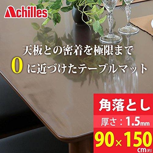 アキレス高機能テーブルマット角落し厚1.5mm90×150cm