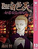 Bar白色天 女と男 欲望の百物語 13 (マーガレットコミックスDIGITAL)