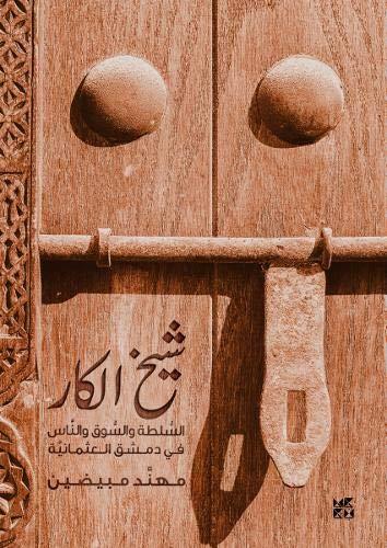 Sheikh Al-Kar (Master of the Craftsman)