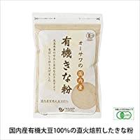 オーサワの国内産有機きな粉 (100g) 【オーサワジャパン】