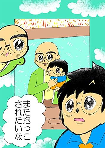 また抱っこされたいな ヌミャーンのオリジナル漫画集