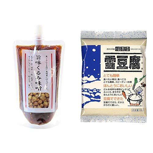 [2点セット] 旨味くるみ味噌(260g)・信濃雪 雪豆腐(粉豆腐)(100g)