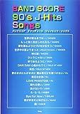 バンドスコア 90's J-Hits Songs (楽譜)