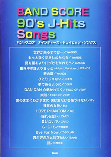 バンドスコア 90's J-Hits Songs (楽譜) - ケイ・エム・ピー編集部, ケイ・エム・ピー編集部