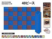 エースパンチ 新しい 40ピースセット青とブルゴーニュ 色の組み合わせ250 x 250 x 30 mm エッグクレート 東京防音 ポリウレタン 吸音材 アコースティックフォーム AP1052