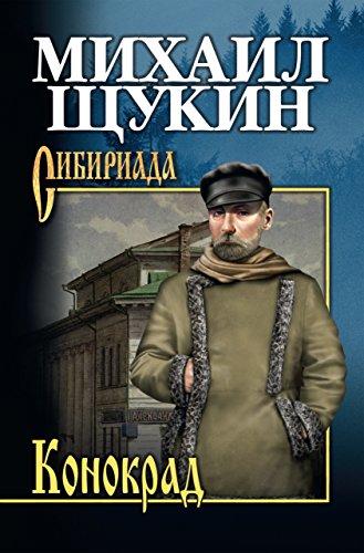 Конокрад (Сибириада) (Russian Edition)