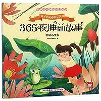365夜睡前故事:温馨小故事