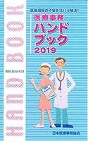 医療事務ハンドブック 2019―医療現場の不安をズバリ解決!