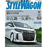 STYLE WAGON ( スタイル ワゴン )  2019年 10月号