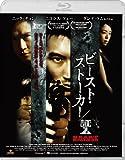 ビースト・ストーカー/証人【Blu-ray】 image